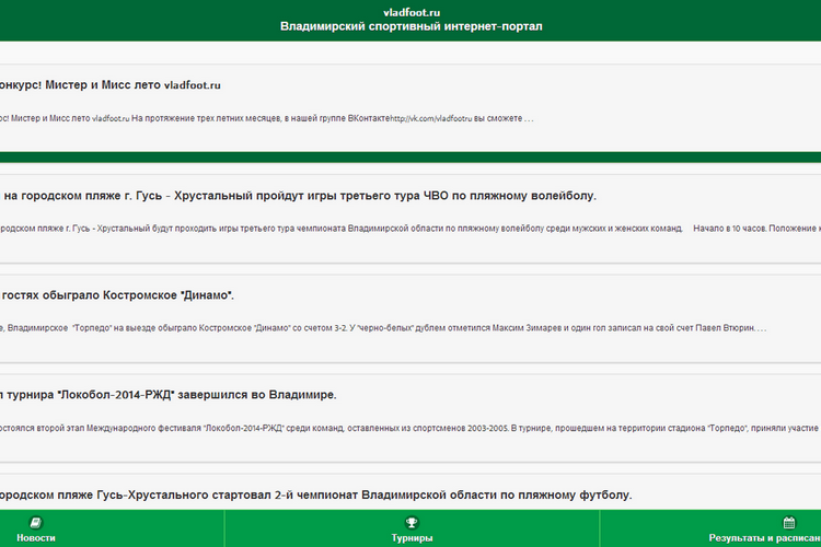 vladfoot.ru