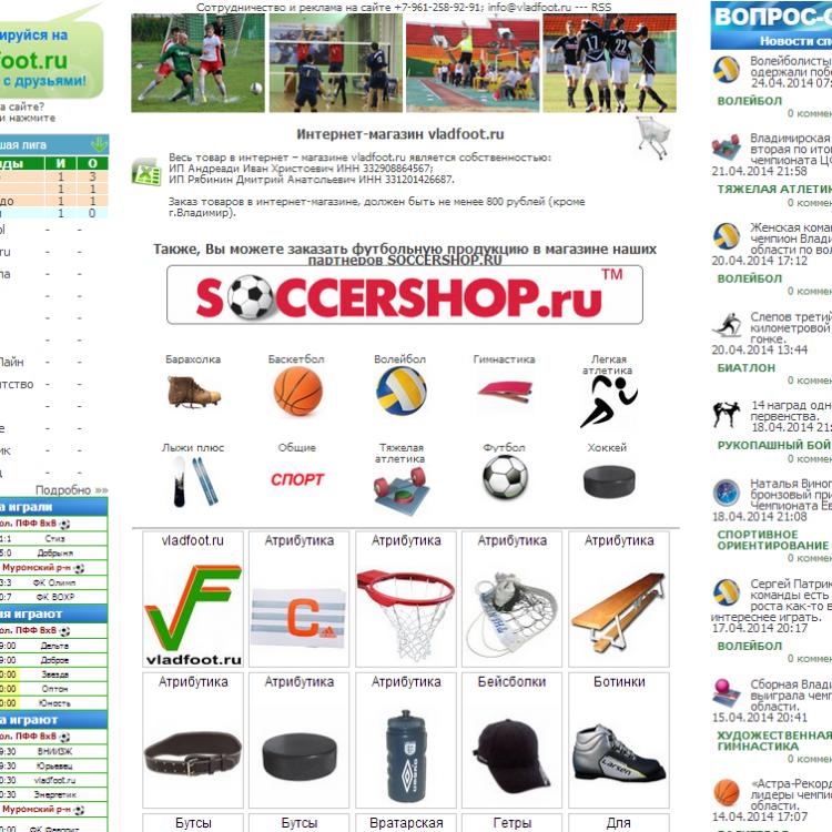 Интернет-магазин vladfoot.ru