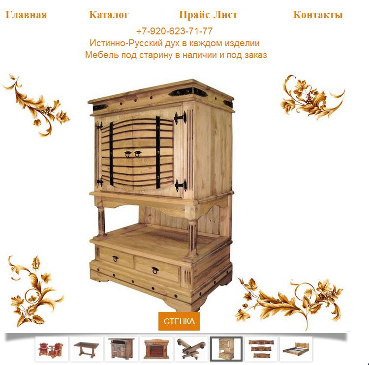 Мебель ручной работы из дерева