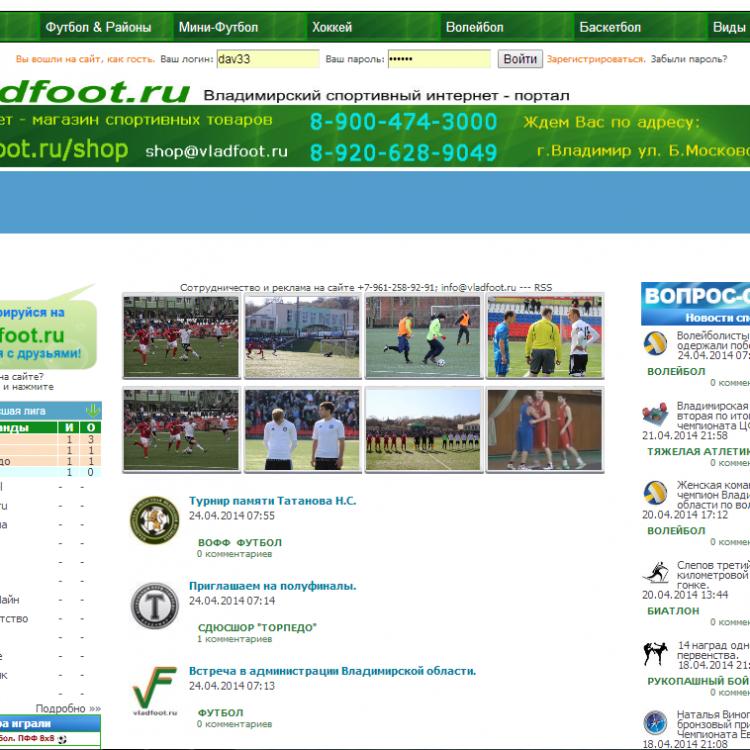 Спортивный интернет портал vladfoo.ru
