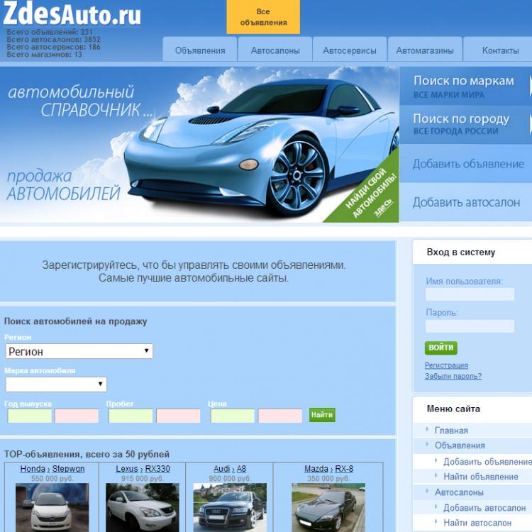 Автомобильный портал